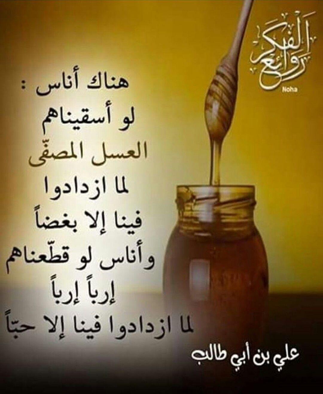 السلام عليك ياسيدي ومولاي ياابا الحسن والحسين Cool Words Ali Quotes Arabic Love Quotes