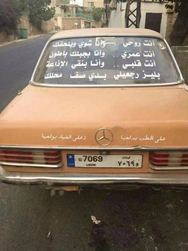 تكسي ب لبنان