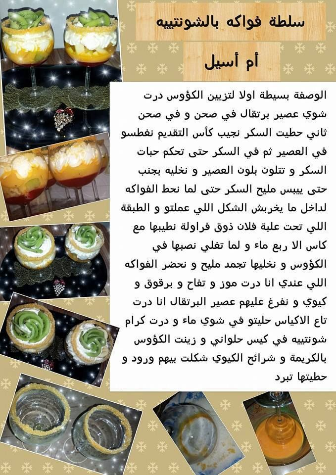 Pin By فراشة الربيع On Arabic Recipes Cooking Recipes Arabic Food Recipes