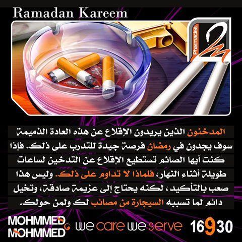 طب صحة صيدلة معلومة ثقافة علم هل تعلم جوجل يوتيوب إنتسقرام فيسبوك Health Tips Facebook Twitter Google رمضان صحتك في رمضان Ramadan