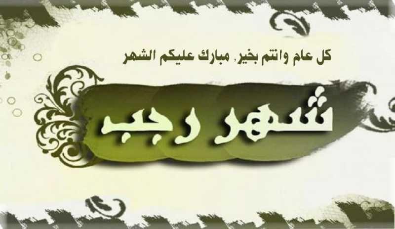 صور وف ضائل ش هر ر ج ب Greetings Arabic Calligraphy Projects To Try