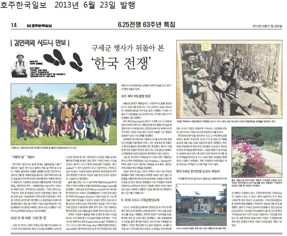 호주한국일보  : 2013년 6월 23일 발행  6.25전쟁 63주년 특집 cs886.jpg