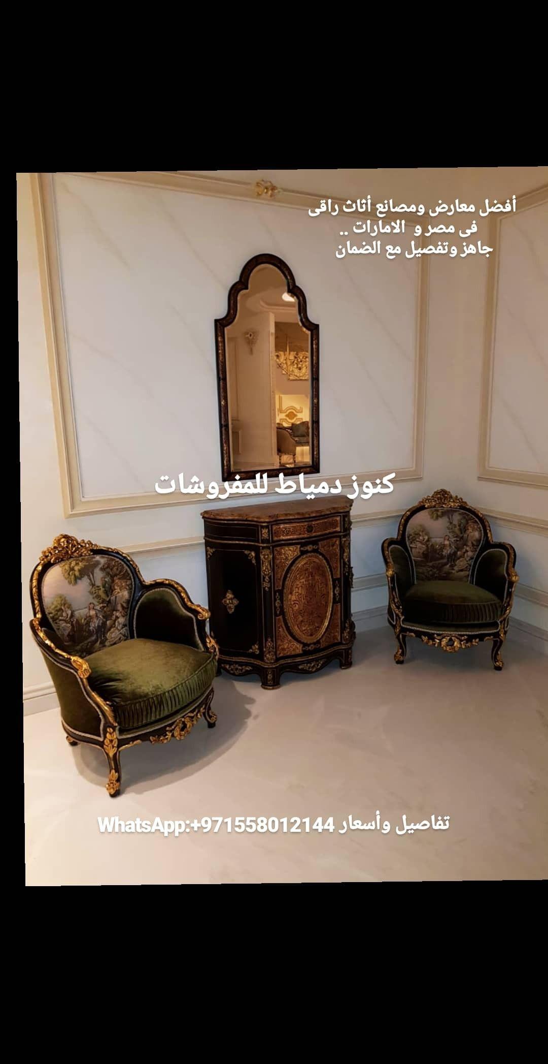 Pin By Knooz Dumyat Furniture On Furniture Furniture Home Decor Decor