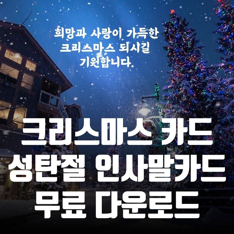 크리스마스 일러스트 성탄절 이미지 크리스마스 트리이미지 크리스마스 그림 크리스마스 카드 크리스마스 사진 크리스마스 카드 카드 크리스마스 그림