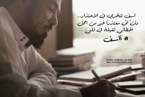 آسف سلمان العودة Words Quotes Arabic Quotes