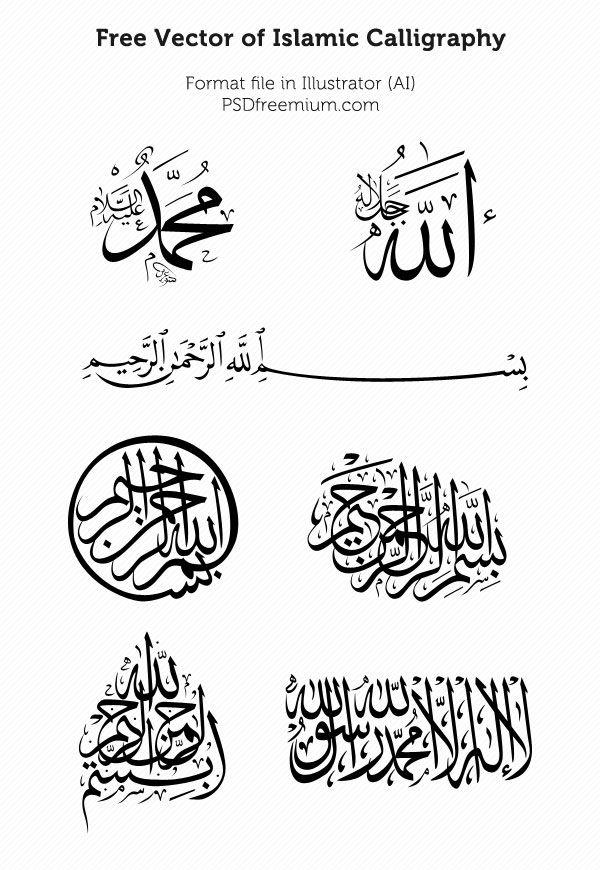 Islamic Calligraphy Vector Free Ai Seni Islamis Ilustrator