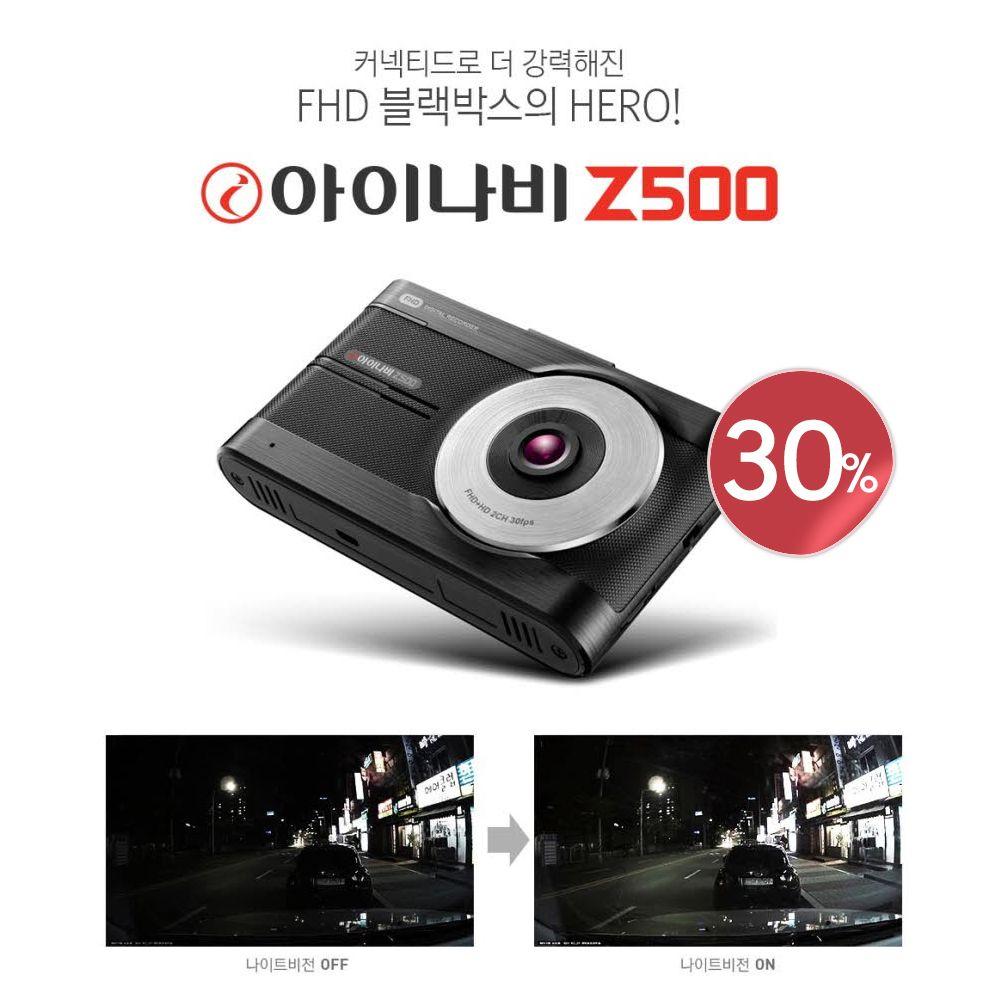 아이나비 블랙박스 Z500 Fhd 32g 블랙박스 스마트폰 아동 패션
