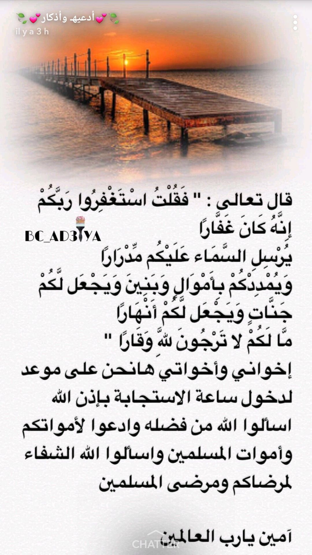 2 Allahumma Innii As In 2020 Islamic Inspirational Quotes Quran Book Ahadith