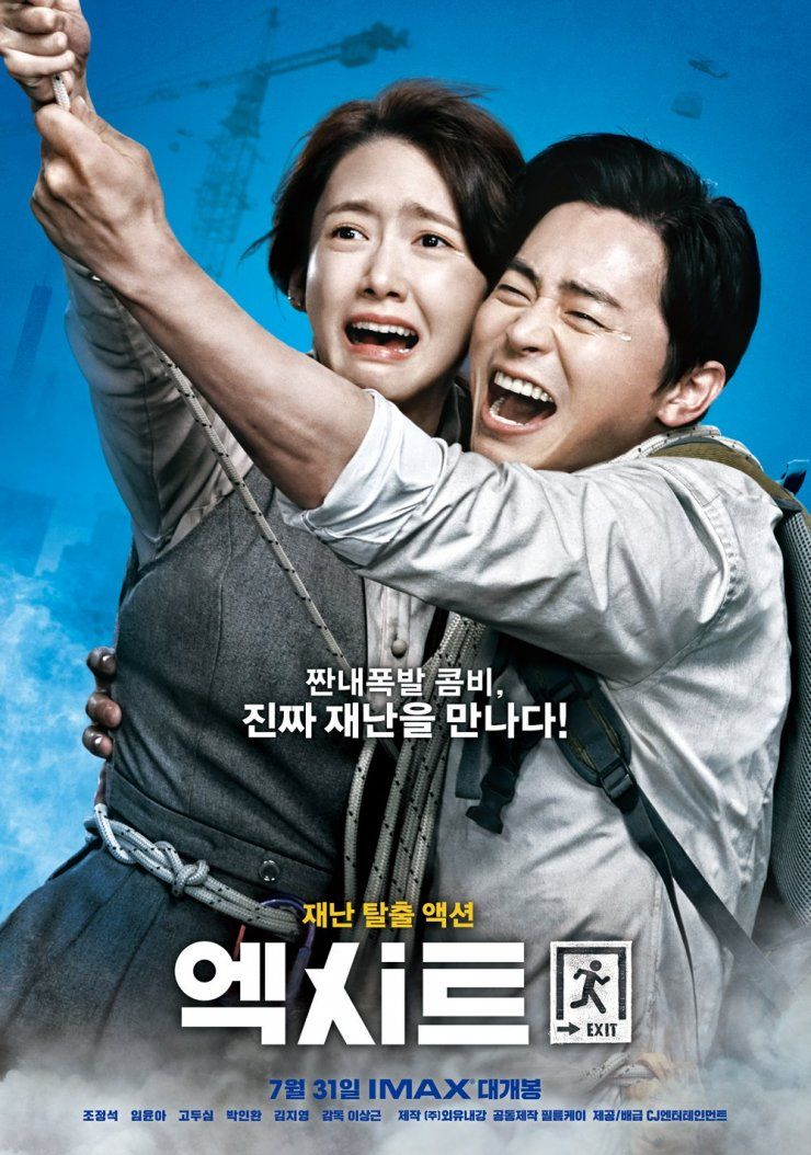 Exit Movie (엑시트) Korean Movie Picture HanCinema