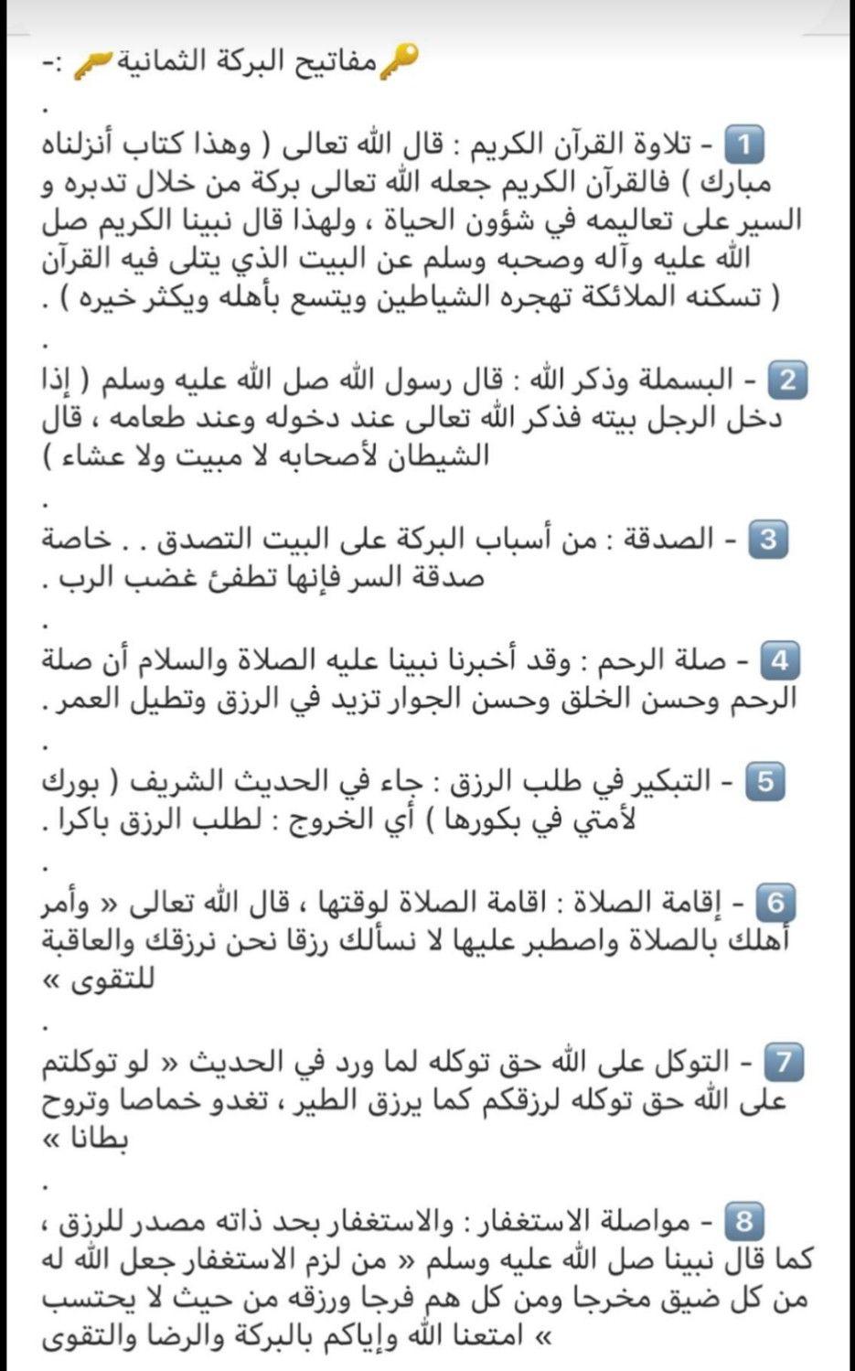 Pin By Zaaha 23 On ادعية Islamic Phrases Phrase Sog