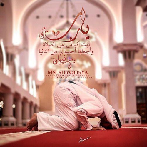 يارب ثبت اقدامي على الصلاه وأجعلها أحب لي من الدنيا وما فيها Duaa Islam Islam Ramadan