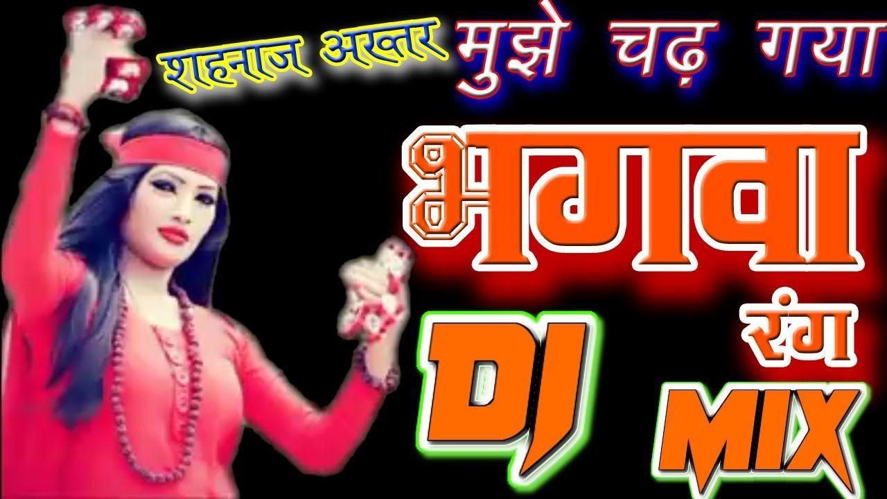 Bhagwa Rang Shehnaz Akhtar Song In Dj Mix By Dj Pattu Ravi Rathor Naya Dj Mix Songs Dj Songs Dj Remix Songs