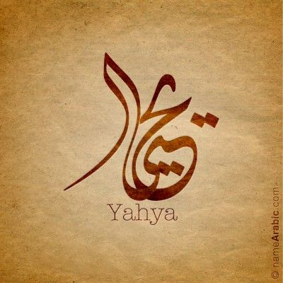 Arabic Calligraphy for yahya name Designed by Nihad Nadam