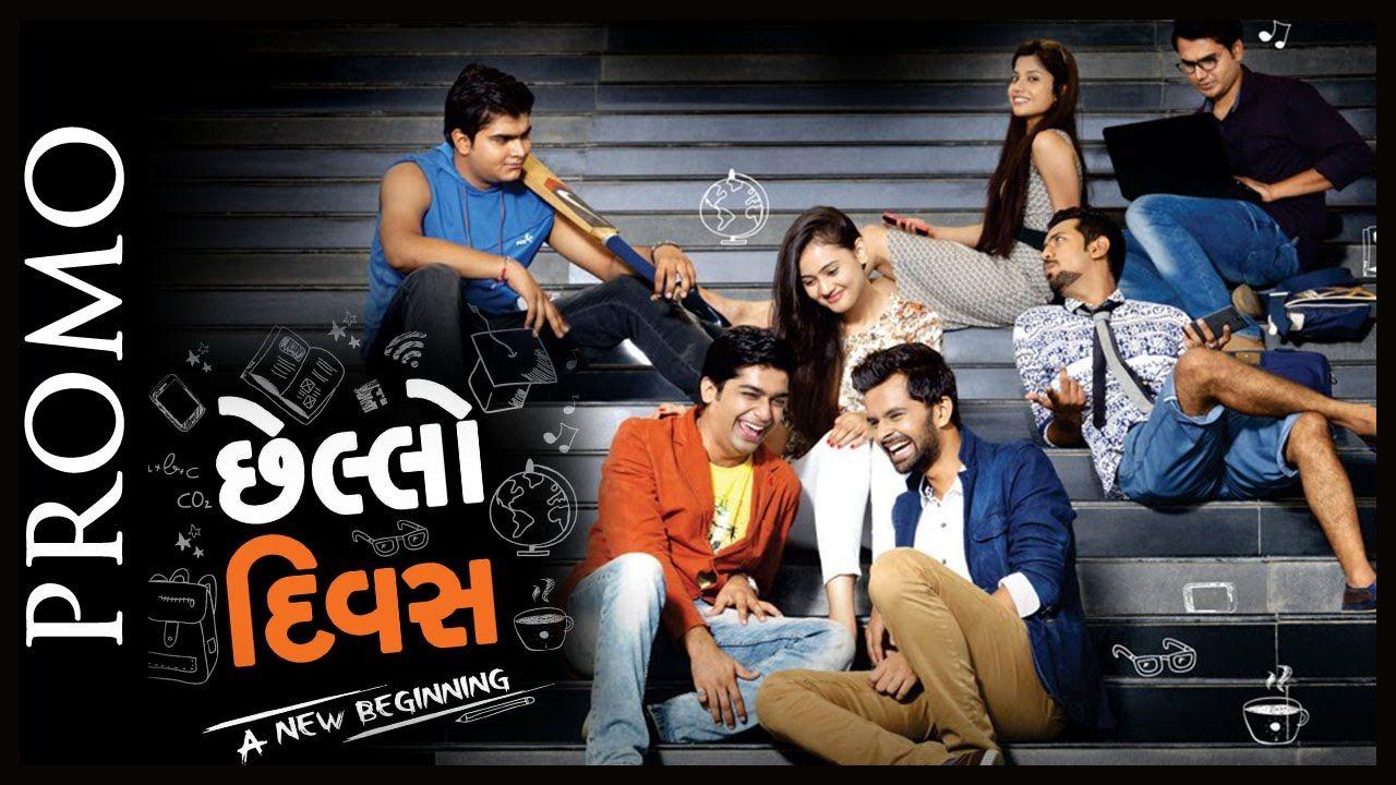 Chhello Divas Gujarati Movies Diva Movie Posters