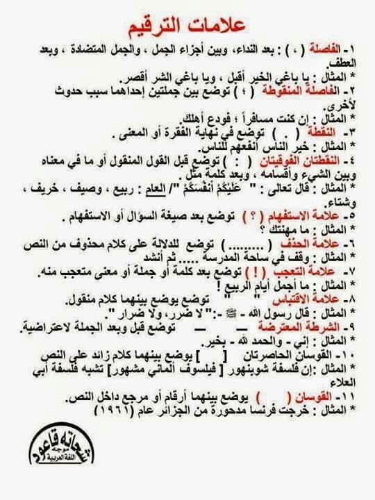 علامات الترقيم Learn Arabic Language Arabic Language Learning Arabic