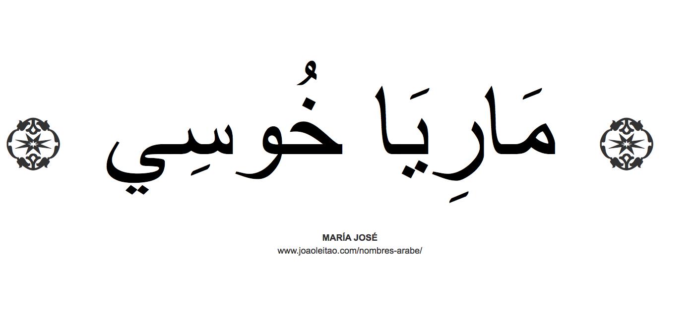 Nombre María José En Escritura árabe Escritura árabe María Jose Tatuajes De Nombres