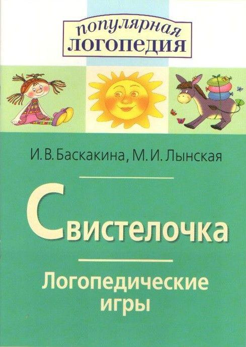 Скачать учебник логопедия волкова fb2