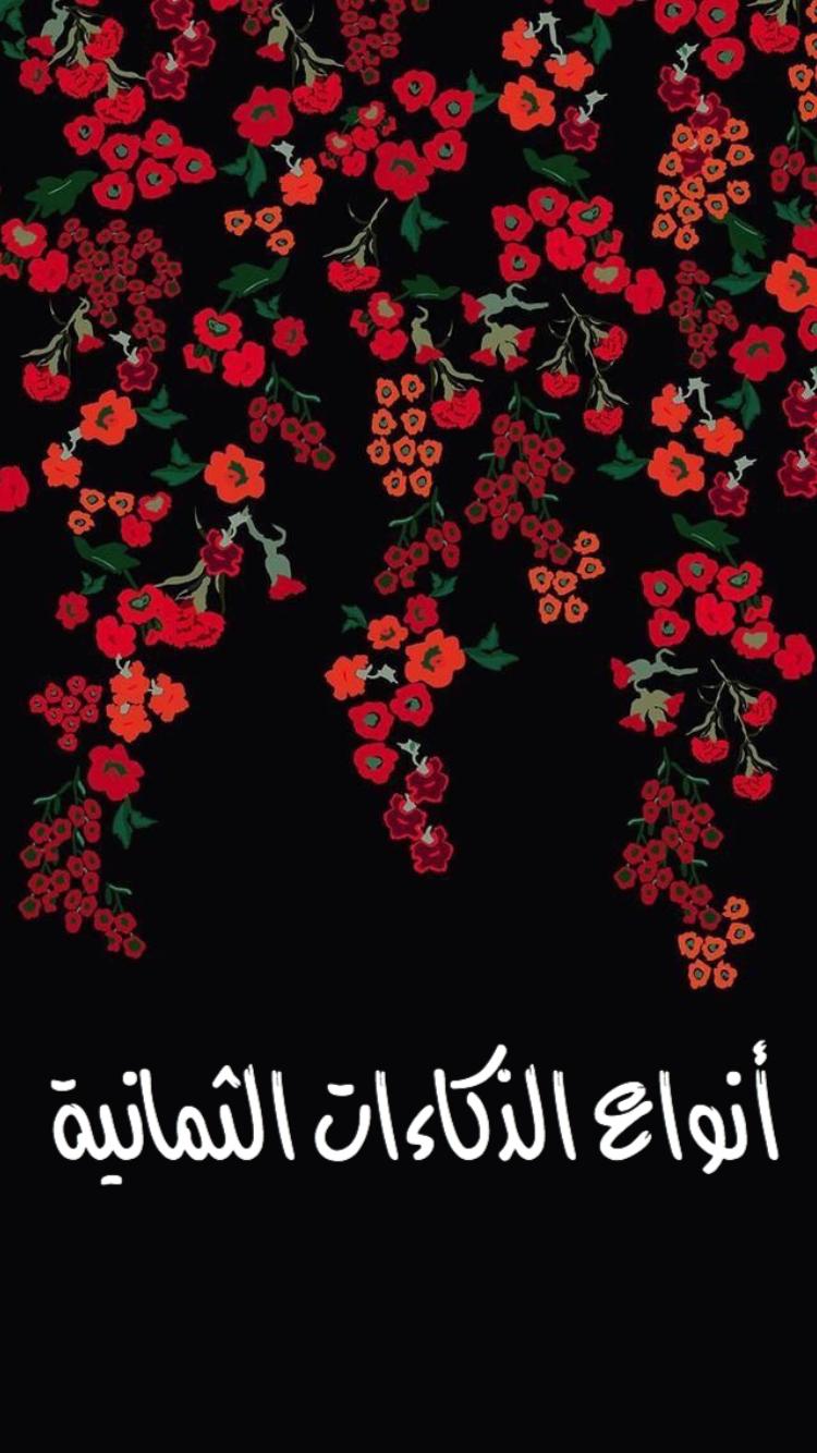 قهوة سناب تنظيم ترتيب ديكور تصوير خلفيات فساتين علم النفس التربية Floral Wallpaper Iphone Wallpaper Iphone Christmas Black Flowers Wallpaper