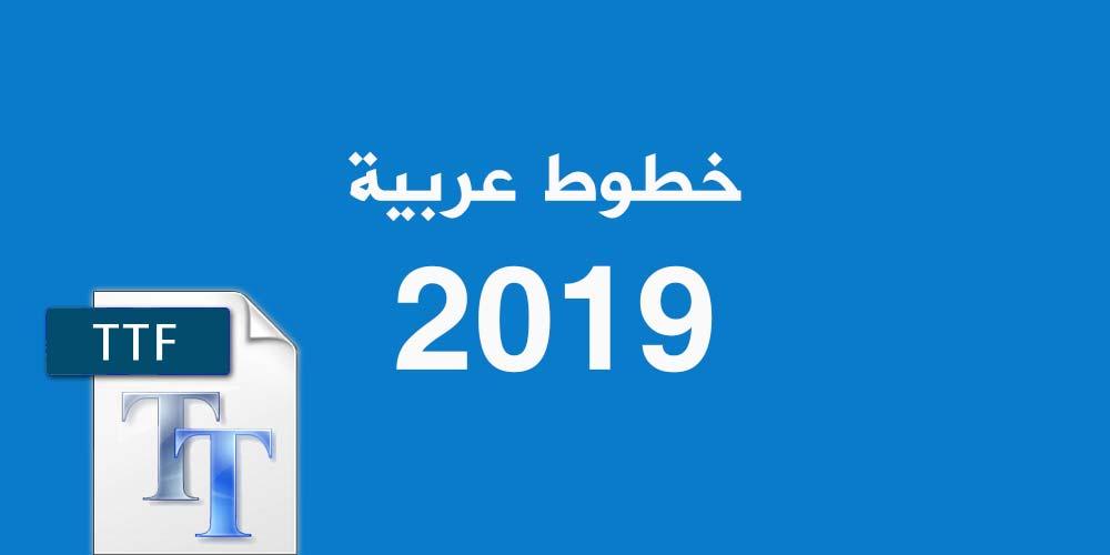 تحميل خطوط عربية للورد 2019 حمل 500 خط مجانا Allianz Logo Logos Ttf