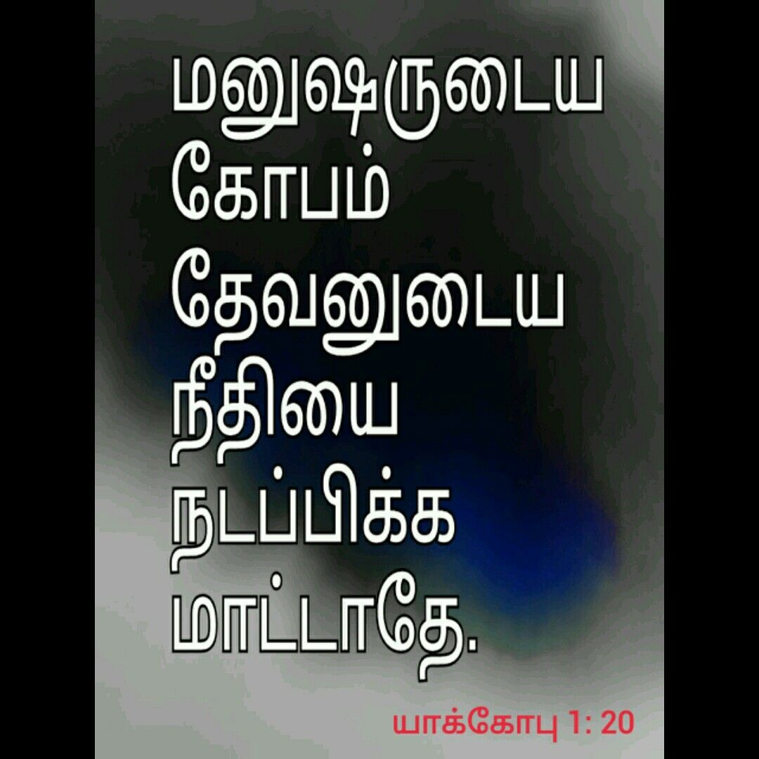 tamil bible words wallpapers - photo #13