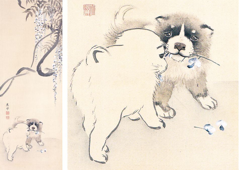 藤花狗子図(ふじばなくしず)円山応挙 | 応挙, 子犬 かわいい, かわいい