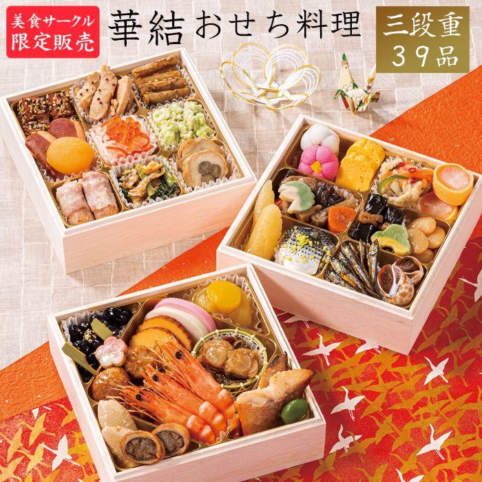 【楽天市場】おせち 2020 予約 和洋おせち料理 華結 三段重 39品 2 ...