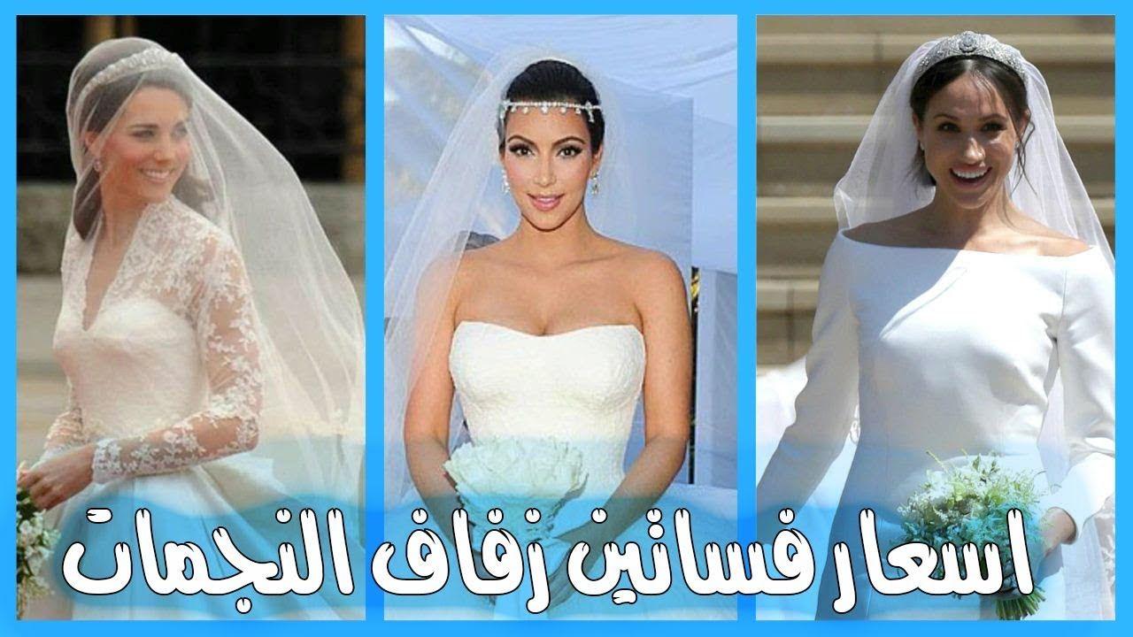 أغلى فساتين زفاف النجمات أحدهم به نص مليون قطعة كريستال One Shoulder Wedding Dress Wedding Dresses Dresses