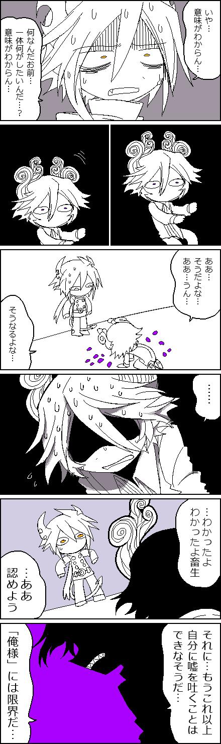 3 (Translation here http://shockingeel.tumblr.com/post/150209338775/9-10-distorted-love-update)