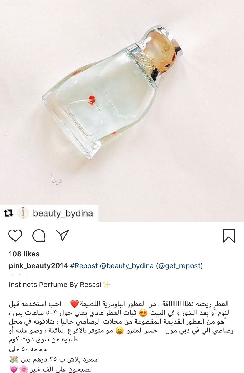 Pin By Bloggerista89 On Perfumes عطور Perfume