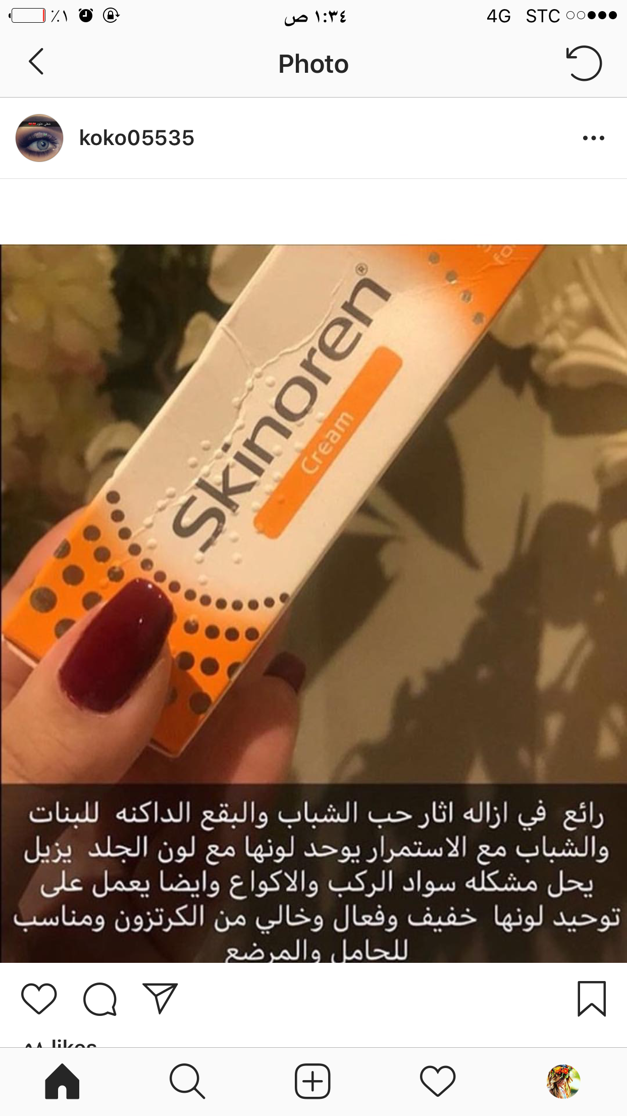 Pin By فــرح الدنيـا On عنايه وخلطات Body Skin Care Body Skin Skin Care