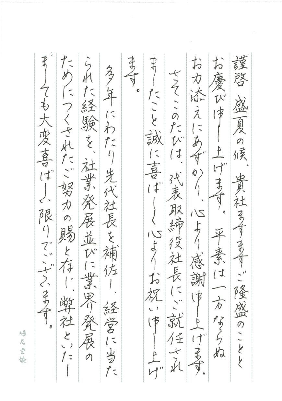 ボード 美文字kofudeya のピン
