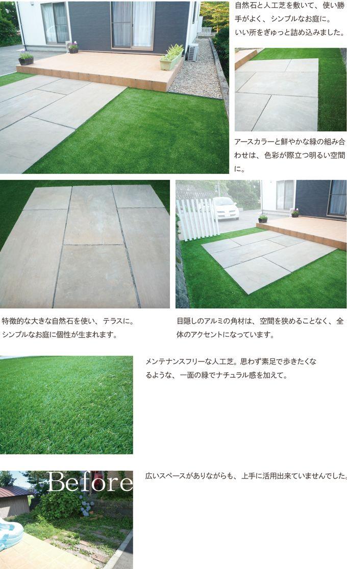 自然石と角柱の佇まいが際立つ 人工芝のシンプルなお庭 秋田県のエクステリア お庭 外構工事のことならカントリーガーデン エクステリア 庭 モダン 前庭の造園