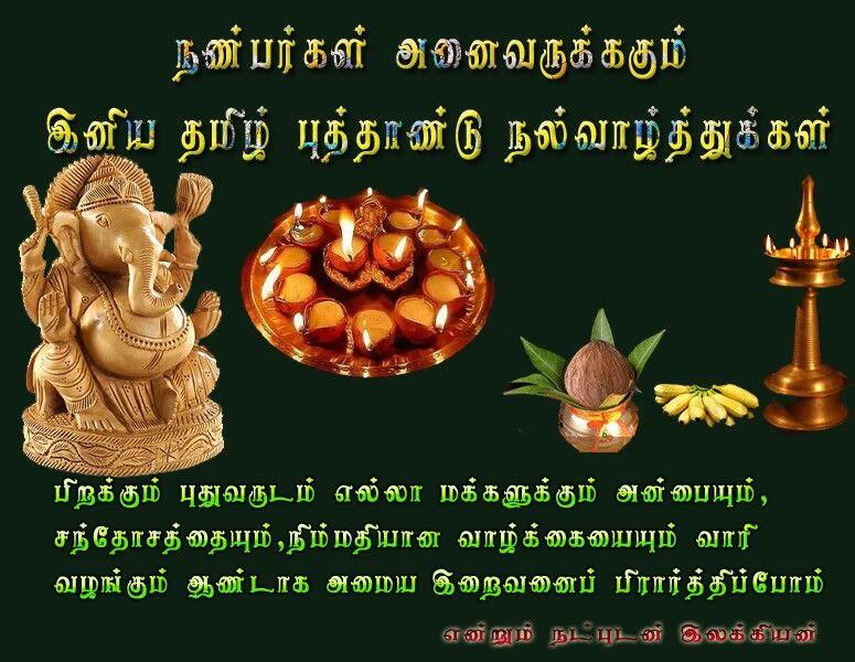 Pin By Bhuvana Jayakumar On New Year Wishes Tamil New Year Greetings Happy New Year Wishes New Year Wishes