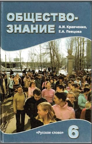 Учебник обществознание 6 класс кравченко онлайн.