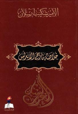 خلاصة تاريخ الأندلس شكيب أرسلان الدار التقدمية Pdf Arabic Calligraphy Art