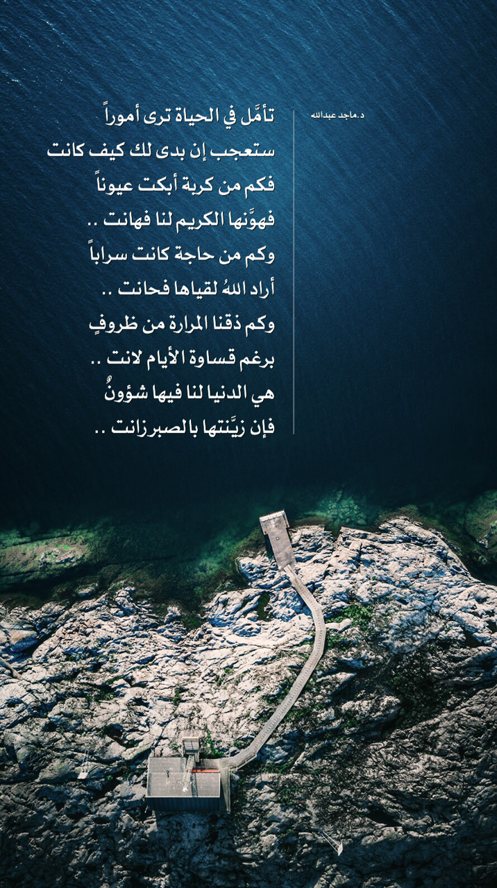 ارتسامات Wisdom Quotes Life Islamic Pictures Quotes For Book Lovers