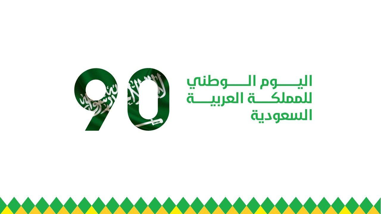 تحميل بوربوينت عن اليوم الوطني السعودي 90 ادركها بوربوينت Doodle Quotes Happy National Day Funny Words