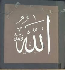 نتيجة بحث الصور عن لفظ الجلالة بخط الثلث Islamic Art Chalkboard Quote Art Art Quotes