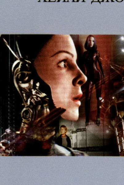 Hd A I Intelligence Artificielle 2001 Streaming Vf Film Complet