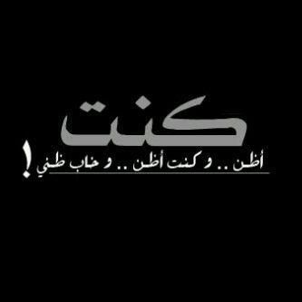 خاب ظني Beautiful Arabic Words Quotes Arabic Quotes