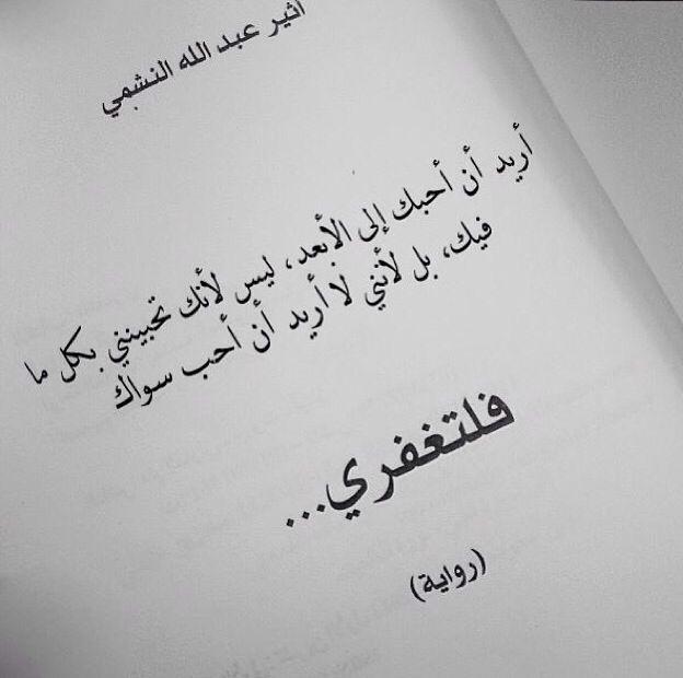كلمات راقت لي Words Some Words Words Quotes