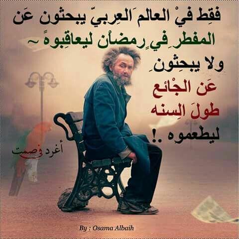 أطعموا الجائع في رمضان والمحتاج والمسكين سيأتي يوم لا زكاة ولا صدقة فيه فاغتنموا الفرصة Cool Words Inspirational People Arabic Jokes