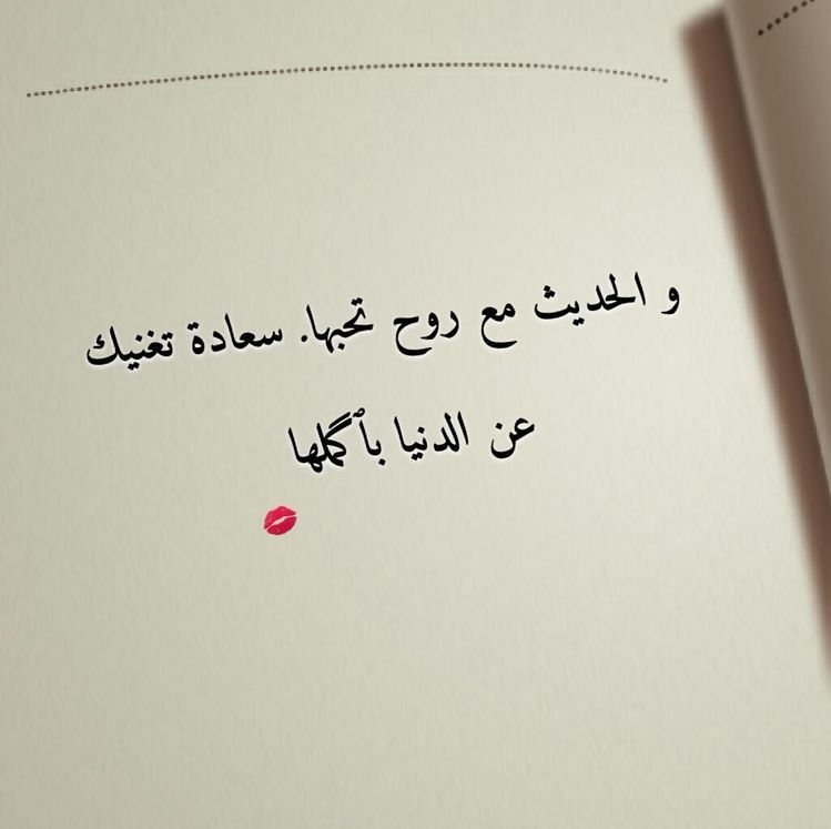 Pin By Gihan Abou El Kheir On كلمات Sweet Quotes Arabic Love Quotes Romantic Quotes