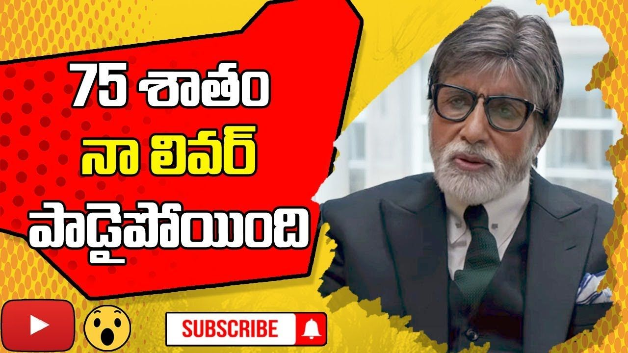 Amitabh Bachchan Sensational Comments On His Health