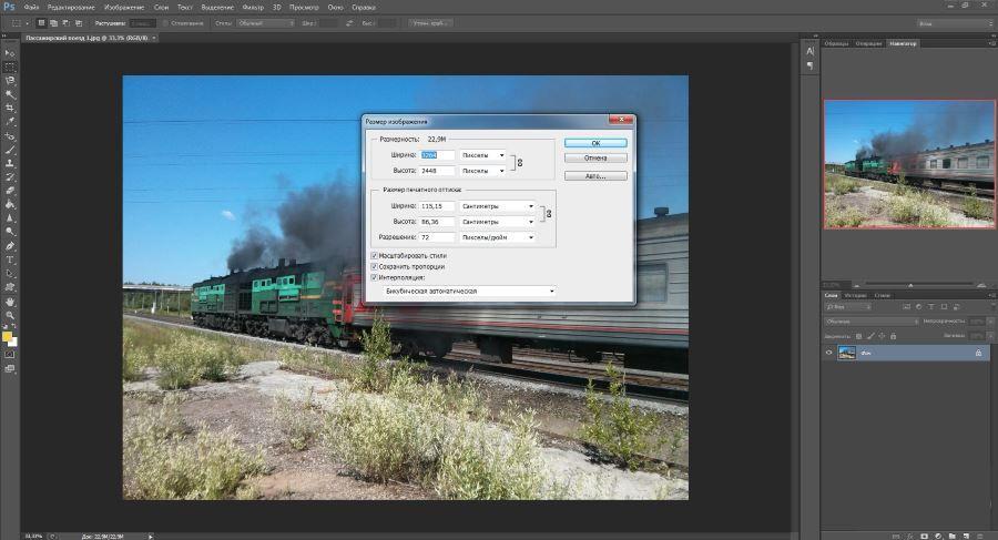 Как изменить размер изображения - 1C-UMI