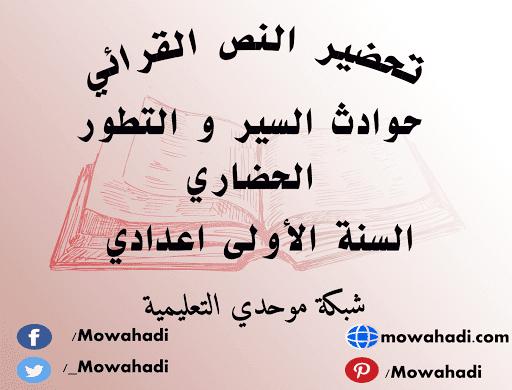 تحضير النص القرائي حوادث السير و التطور الحضاري للسنة الأولى Arabic Calligraphy