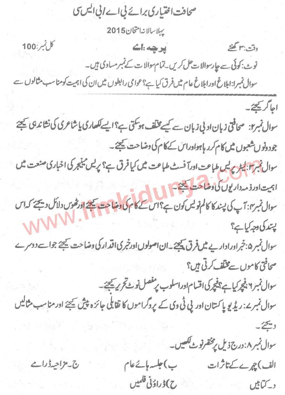 Past Paper Sargodha University 2015 BA BSc Journalism Elective Paper