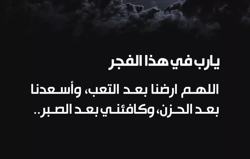 Pin By بنت محمد On دعاء الفجر Movie Posters Poster
