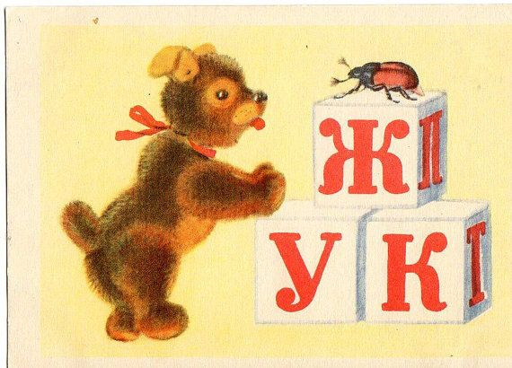 Russian vintage postcard a bear blocks and by sharonfostervintage, $4.00