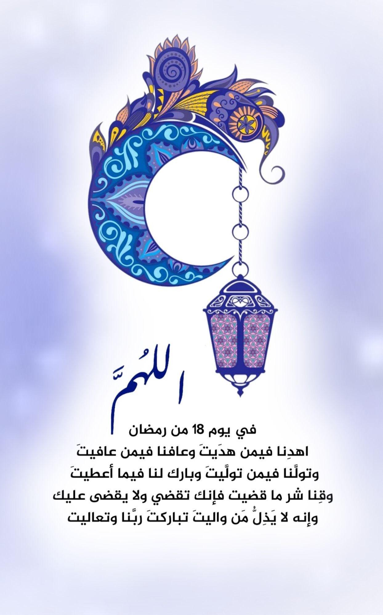 Pin By صورة و كلمة On رمضان كريم Ramadan Kareem In 2020 Islamic Quotes Wallpaper Ramadan Kareem Ramadan